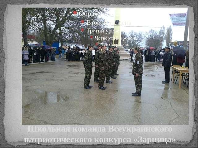 Школьная команда Всеукраинского патриотического конкурса «Зарница»