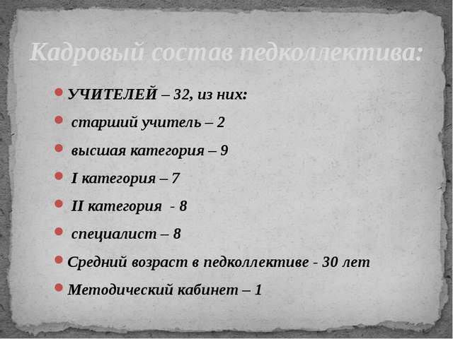 УЧИТЕЛЕЙ – 32, из них: старший учитель – 2 высшая категория – 9 I категория –...