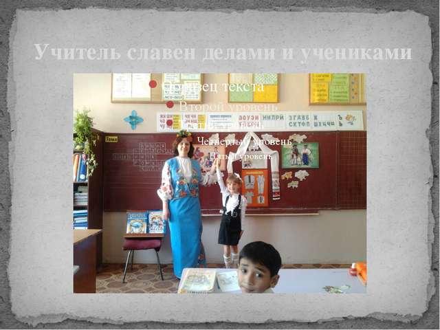 Учитель славен делами и учениками