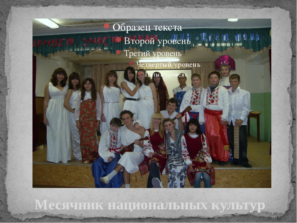 Месячник национальных культур