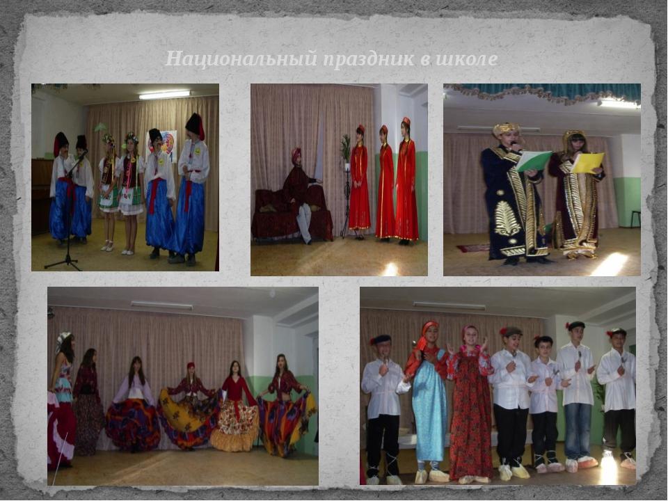Национальный праздник в школе