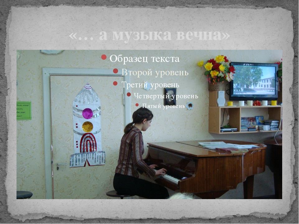 «… а музыка вечна»