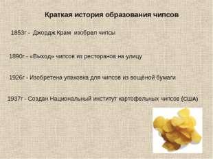 Краткая история образования чипсов 1853г - Джордж Крам изобрел чипсы 1890г -