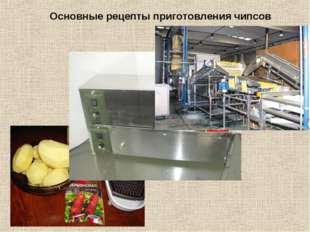 Основные рецепты приготовления чипсов