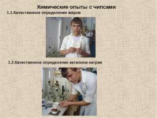 Химические опыты с чипсами 1.1.Качественное определение жиров 1.2.Качественно