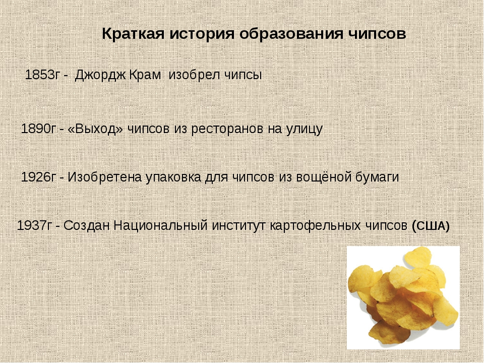 Краткая история образования чипсов 1853г - Джордж Крам изобрел чипсы 1890г -...