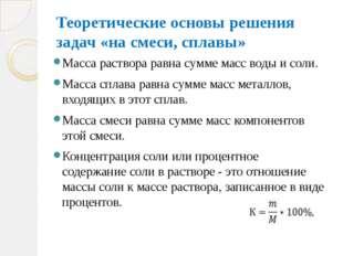 Теоретические основы решения задач «на смеси, сплавы» Масса раствора равна су