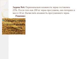 Задача №4. Первоначально влажность зерна составляла 25%. После того как 200 к