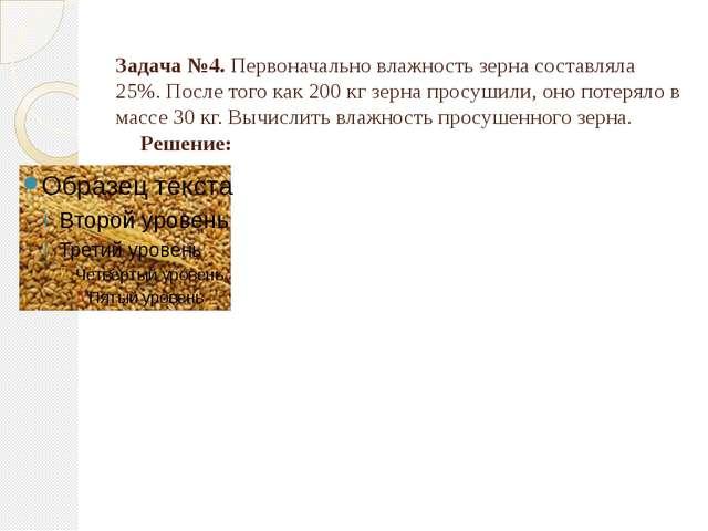 Задача №4. Первоначально влажность зерна составляла 25%. После того как 200 к...