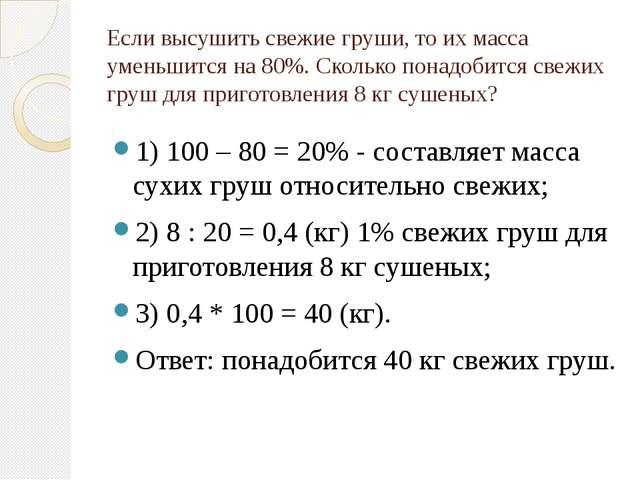 Если высушить свежие груши, то их масса уменьшится на 80%. Сколько понадобитс...