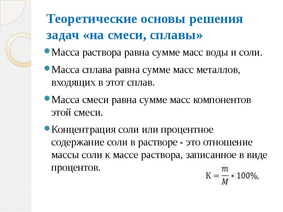 Теоретические основы решения задач «на смеси, сплавы» Масса раствора равна су...