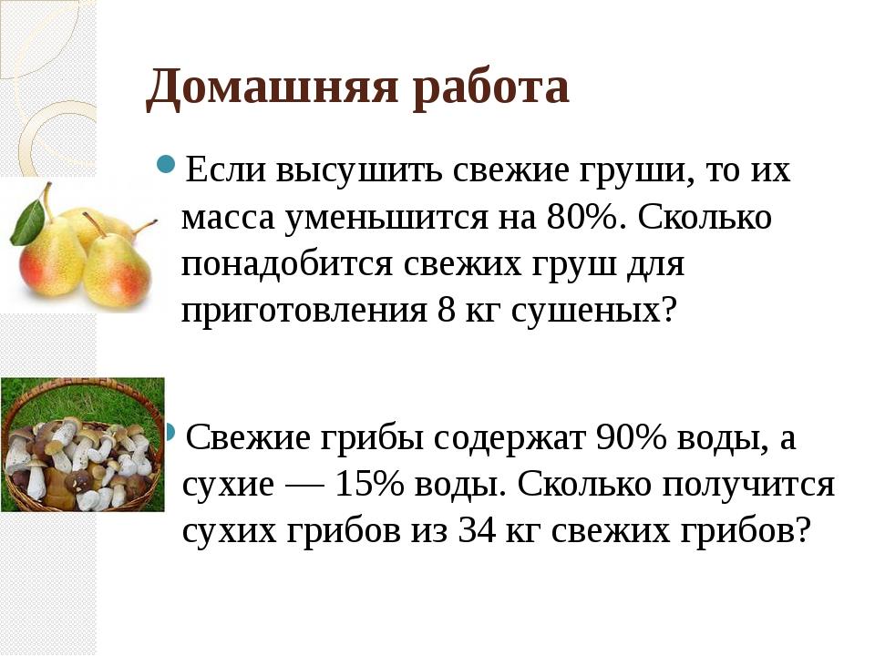 Домашняя работа Если высушить свежие груши, то их масса уменьшится на 80%. Ск...