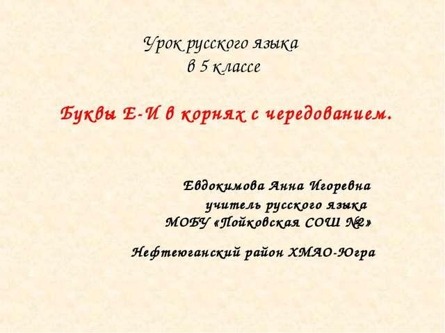 Урок русского языка в 5 классе Буквы Е-И в корнях с чередованием. Евдокимова...