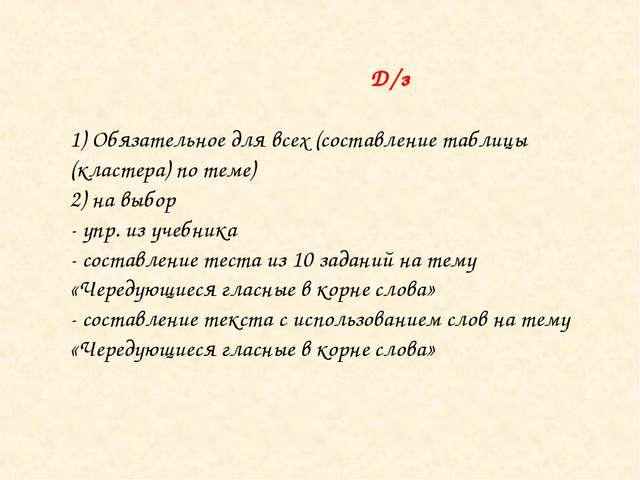 Д/з 1) Обязательное для всех (составление таблицы (кластера) по теме) 2) на...