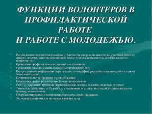 ФУНКЦИИ ВОЛОНТЕРОВ В ПРОФИЛАКТИЧЕСКОЙ РАБОТЕ И РАБОТЕ С МОЛОДЕЖЬЮ. Использов