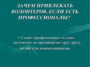 ЗАЧЕМ ПРИВЛЕКАТЬ ВОЛОНТЕРОВ, ЕСЛИ ЕСТЬ ПРОФЕССИОНАЛЫ? Слово «профессионал» и
