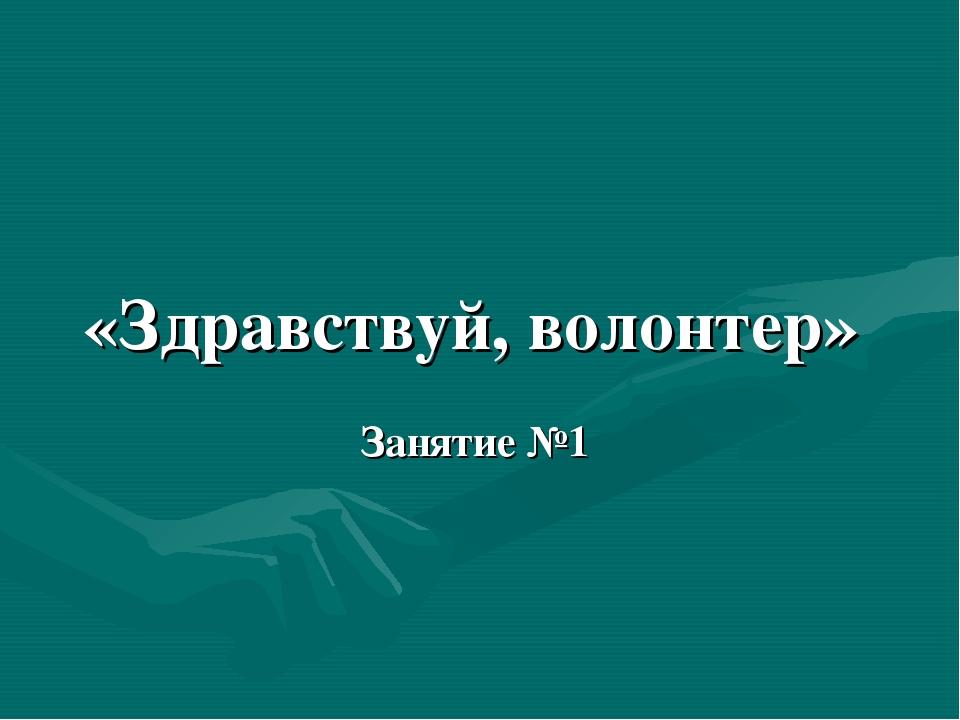 «Здравствуй, волонтер» Занятие №1