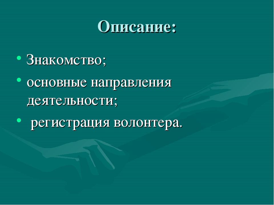 Описание: Знакомство; основные направления деятельности; регистрация волонтера.