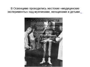 В Освенциме проводились жестокие «медицинские эксперименты» над мужчинами, же