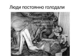 Люди постоянно голодали