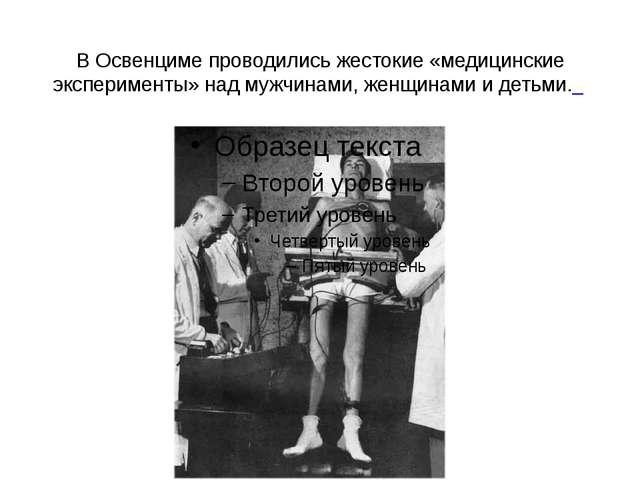 В Освенциме проводились жестокие «медицинские эксперименты» над мужчинами, же...