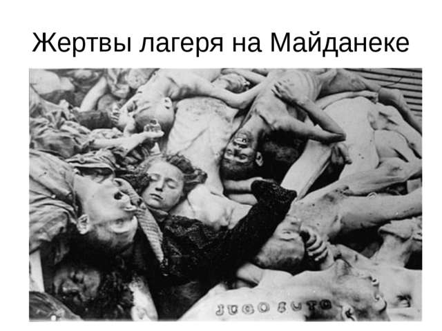 Жертвы лагеря на Майданеке