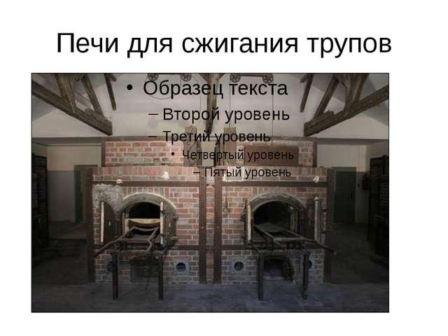 Печи для сжигания трупов