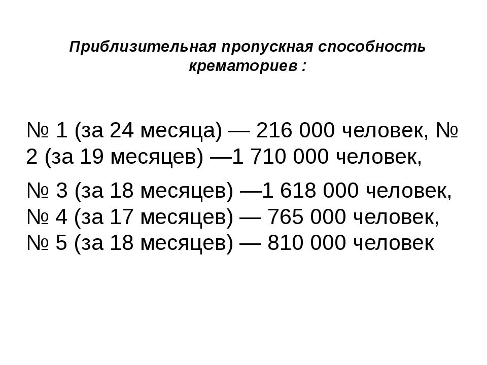 Приблизительная пропускная способность крематориев : № 1 (за 24 месяца) — 216...