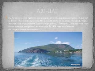 На Южном берегу Чёрного моря между двумя большими городами - Алуштой и Ялтой