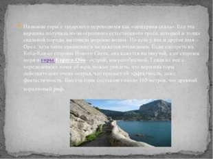 Название горы с татарского переводится как «пещерная скала». Его эта вершина