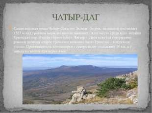 Самая высокая точка Чатыр -Дага это Эклизи –Бурун, ее высота составляет 1527