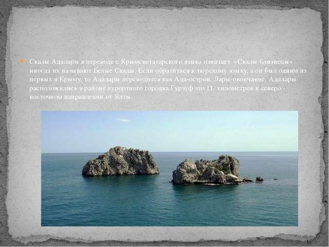 Скалы Адалары в переводе с Крымскотатарского языка означает «Скалы близнецы»...
