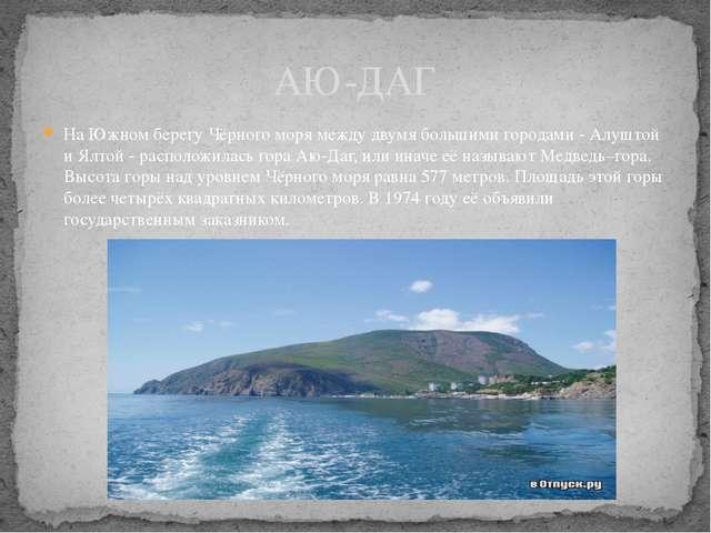 На Южном берегу Чёрного моря между двумя большими городами - Алуштой и Ялтой...