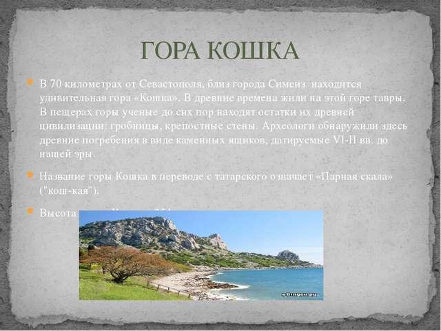 В 70 километрах от Севастополя, близ города Симеиз находится удивительная гор...