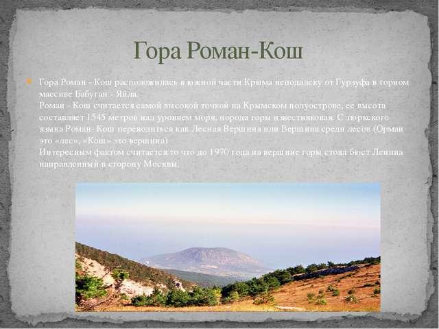 Гора Роман - Кош расположилась в южной части Крыма неподалеку от Гурзуфа в го...