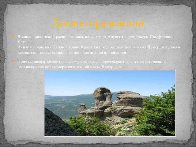 Долина привидений расположилась недалеко от Алушты вдоль трассы Симферополь-Я...