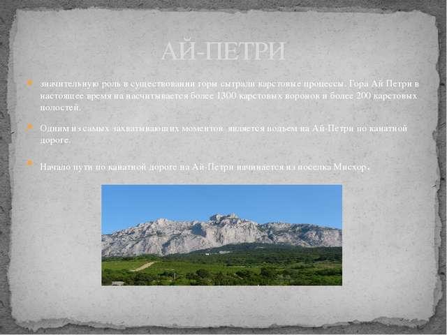 значительную роль в существовании горы сыграли карстовые процессы. Гора Ай Пе...