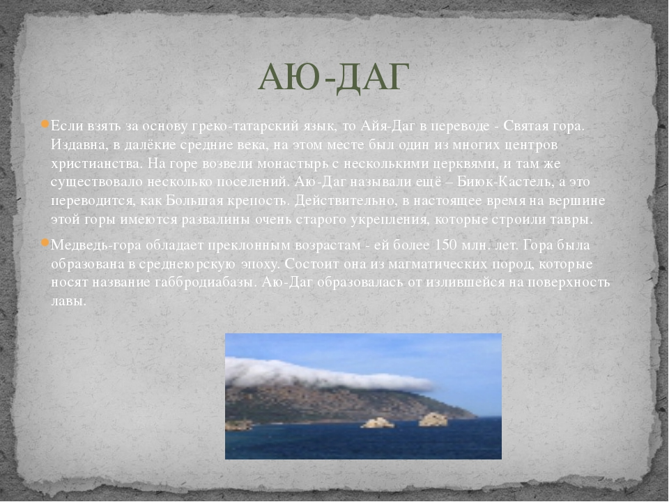 Если взять за основу греко-татарский язык, то Айя-Даг в переводе - Святая гор...