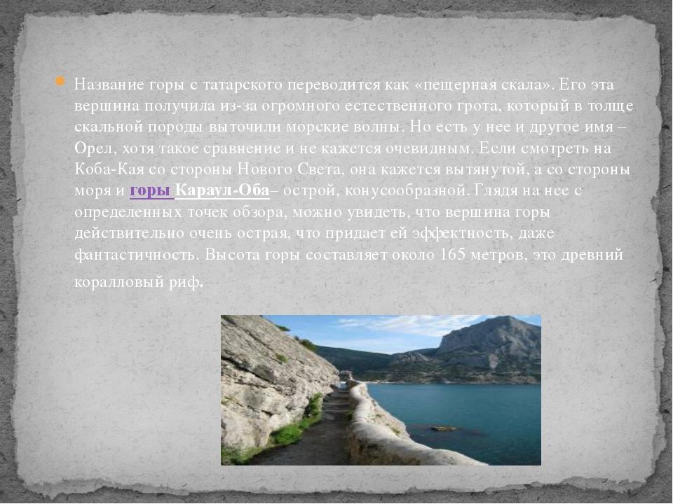 Название горы с татарского переводится как «пещерная скала». Его эта вершина...