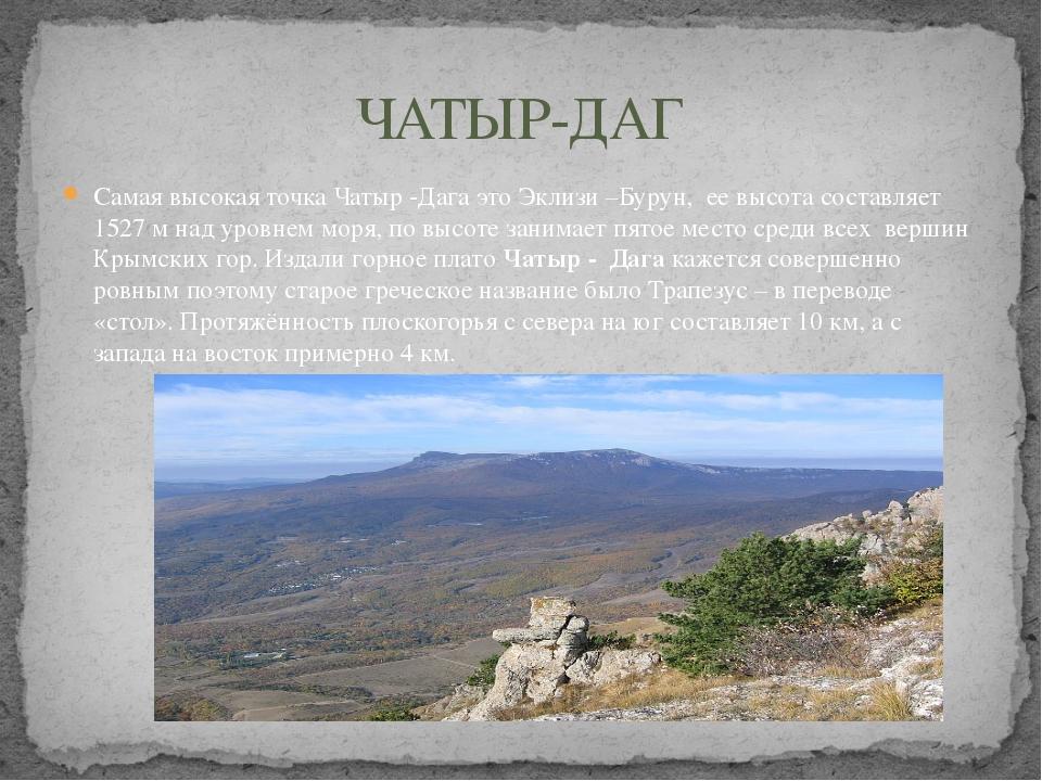 Самая высокая точка Чатыр -Дага это Эклизи –Бурун, ее высота составляет 1527...