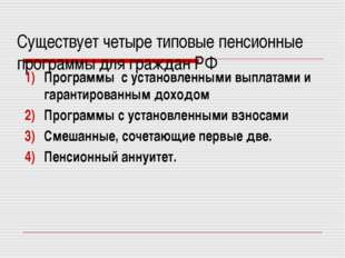 Существует четыре типовые пенсионные программы для граждан РФ Программы с уст