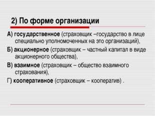 2) По форме организации А) государственное (страховщик –государство в лице сп