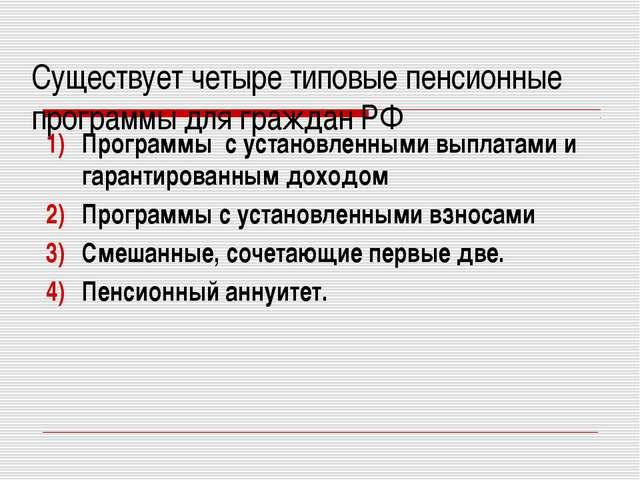 Существует четыре типовые пенсионные программы для граждан РФ Программы с уст...