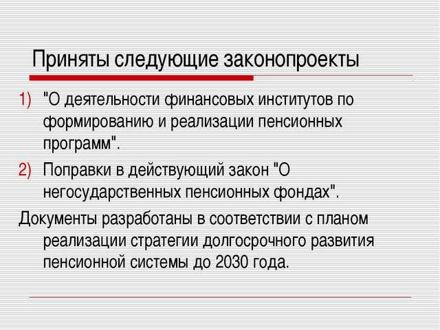"""Приняты следующие законопроекты """"О деятельности финансовых институтов по форм..."""
