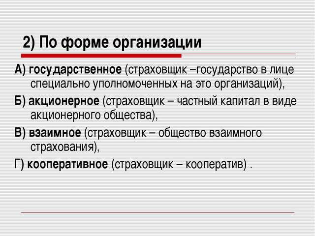 2) По форме организации А) государственное (страховщик –государство в лице сп...