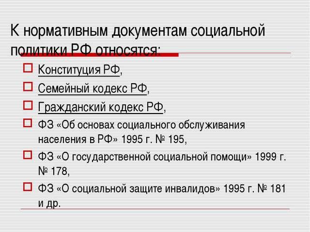 К нормативным документам социальной политики РФ относятся: Конституция РФ, С...