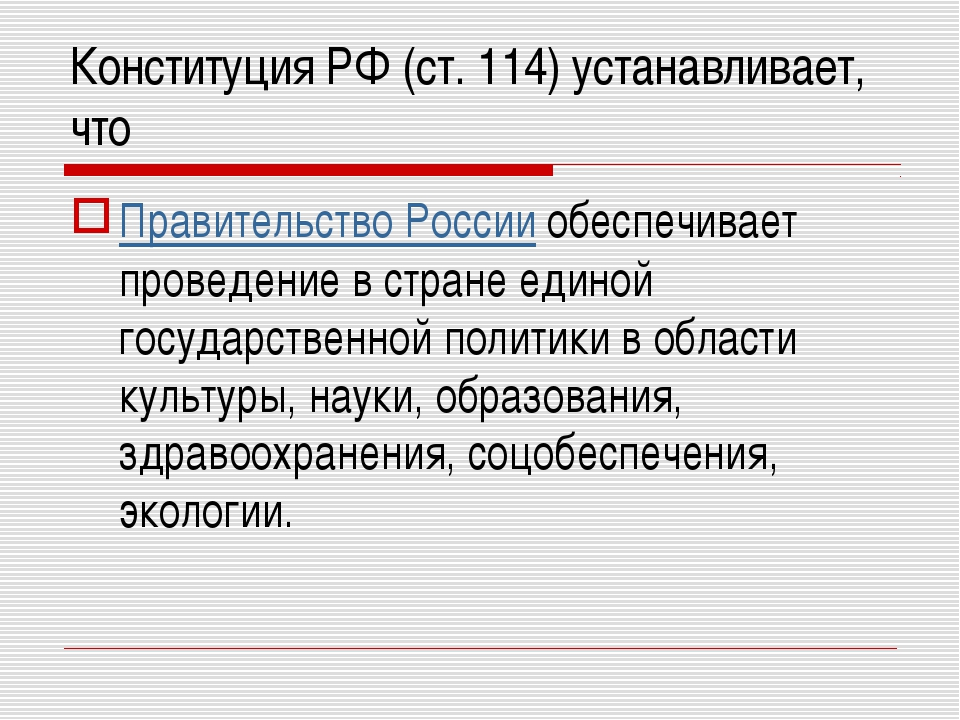 Конституция РФ (ст. 114) устанавливает, что Правительство России обеспечивает...