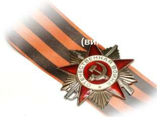 История Великой Отечественной войны (викторина) Титульный
