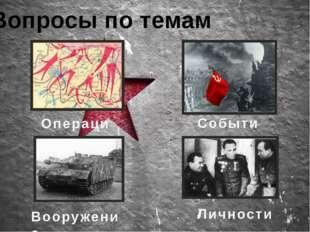 Операции Немецкая наступательная операция 5 июля 1943 года. Крупнейшее танков