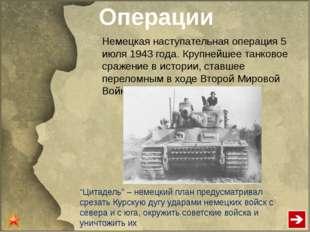 Операции Кодовое название Сталинградской стратегической наступательной операц
